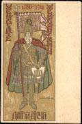 «Дмитрий Донской. 1380-1914 гг. Жертвуйте жертвам войны»