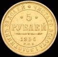 <b>5 рублей 1856 г.</b>