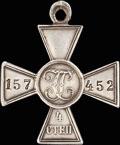 Знак отличия военного ордена Святого Георгия IV степени № 157 452