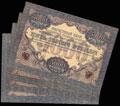Расчетный знак РСФСР 5000 рублей 1919 г. Лот из 4 шт.: