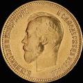 10 рублей 1911 г.