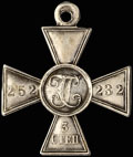Георгиевский крест III степени № 252 232