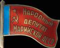 Знак Съезда народных депутатов Марийской АССР