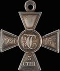 Георгиевский крест III степени № 41 053