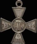 Георгиевский крест IV степени № 174 465