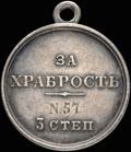 <b>Медаль «За храбрость» </b><b>III</b><b> степени № 57</b>