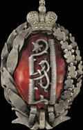 <b>Знак юбилейный в память назначения Цесаревича Алексея шефом Алексеевского военного училища в Москве</b>