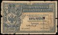 Государственный кредитный билет 5 рублей 1890 г.