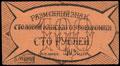 Канск. Столовая уездного военкомата. Разменный знак 100 рублей