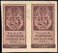 Государственный денежный знак РСФСР 25 рублей 1922 г.