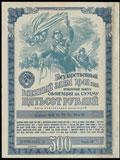Государственный военный заем СССР. Облигация на сумму 500 рублей 1942 г.