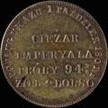 Экзагий – вес империала Александра I