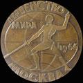 Медаль «Первенство мира по фехтованию. Москва»