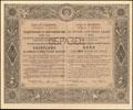 Государственный 6% выигрышный заем 1922 г. РСФСР. Облигация в 25 рублей золотом