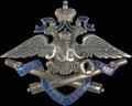Знак 5 роты I Кронштадтского крепостного артиллерийского полка