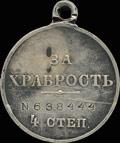 Георгиевская медаль IV степени № 638444