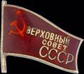 Знак «Верховный Совет СССР»