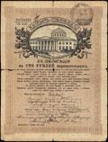 Великие Луки. 100 рублей 1917 г. Печать Казначейства на облигации Займа Свободы