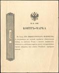 Контр-марка. 75 копеек серебром 1857 г.