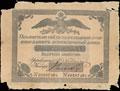 Государственная ассигнация 10 рублей 1819 г.