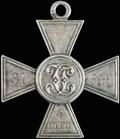 Георгиевский крест IV степени № 37549