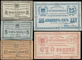 Пенза. Отделение Государственного банка. Лот из пяти временных кредитных билетов 1917 г.: