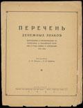 Перечень денежных знаков, выпущенных и курсировавших на территории бывшей Российской империи в годы войны и революции