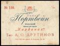 Товарищество А.О. Арутинов. Виноторговля «Карданах». Портвейн «Русский»