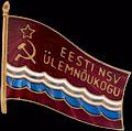 Знак «Верховный Совет Эстонской ССР»
