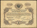 Государственный кредитный билет 1 рубль серебром 1860 г.