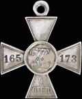 Знак отличия военного ордена Святого Георгия IV степени № 165 173
