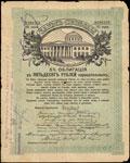 Царицын. 50 рублей 1918 г. Надпечатка Отделения Государственного Банка на облигации Займа Свободы о хождении наравне с кредитными билетами