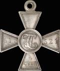 Георгиевский крест IV степени № 615 521