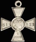 Георгиевский крест IV степени № 513 123