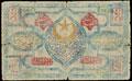 Бухара. 500 теньге 1337 (1918)г.