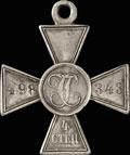 Георгиевский крест IV степени № 498 343