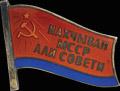 Знак Верховного Совета Нахичеванской АССР