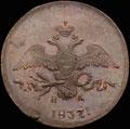 2 копейки 1837 г.