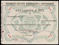 Одесса. Управление водопроводов и канализаций. Квитанция 1 рубль