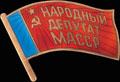 Знак «Народный депутат Марийской АССР»