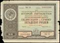 Государственный внутренний заем второй пятилетки (выпуск третьего года) 1935 г. Облигация на сумму 50 рублей