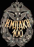 <b>Знак об окончании Императорской Московской практической академии коммерческих наук</b>