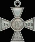 Георгиевский крест III степени № 14 760