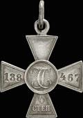 Знак отличия военного ордена Святого Георгия IV степени № 138 467