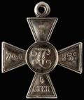 Георгиевский крест IV степени № 740 357