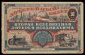 Вторая всесоюзная лотерея «ОСОАВИАХИМА». Лотерейный билет 50 копеек 1927 г.