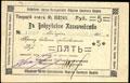 Бобруйск. Торгово-Промышленное общество взаимного кредита. Чек 5 рублей 1917 г.