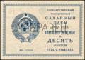 Государственный краткосрочный сахарный заем 1923 г. Облигация в 10 фунтов сахара-рафинада