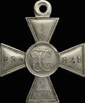 Георгиевский крест IV степени № 1234829
