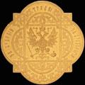 Медаль Императорского Русского археологического общества «За ученые труды по археологии».